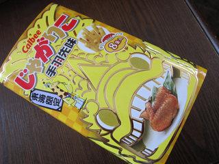 nagoyamihage.jpg