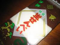 namasenbei.jpg