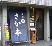 sakamoto0.jpg