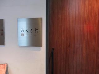 tenmiyazawa.jpg