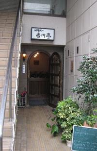 yoshikawatei.jpg